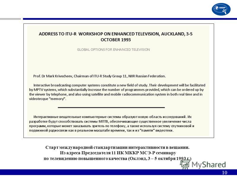 Старт международной стандартизации интерактивности в вещании. Из адреса Председателя 11 ИК МККР МСЭ-Р семинару по телевидению повышенного качества (Оклэнд, 3 – 5 октября 1993 г.) 10