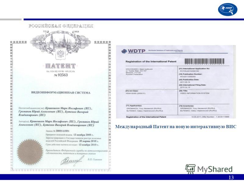 Международный Патент на новую интерактивную ВИС 13