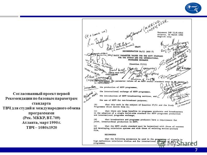 Согласованный проект первой Рекомендации по базовым параметрам стандарта ТВЧ для студий и международного обмена программами (Рек. МККР, ВТ.709) Атланта, март 1990 г. ТВЧ – 1080х1920 7