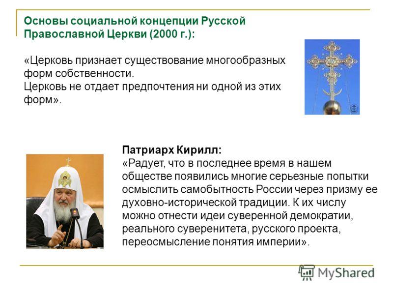Основы социальной концепции Русской Православной Церкви (2000 г.): «Церковь признает существование многообразных форм собственности. Церковь не отдает предпочтения ни одной из этих форм». Патриарх Кирилл: «Радует, что в последнее время в нашем общест