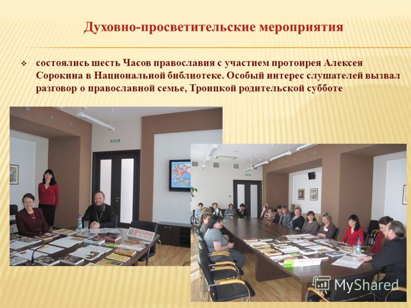 24 мая 2011 состоялся обзор «Православные ресурсы Рунета» для учителей преподающих «Основы православной культуры» 11 Духовно-просветительские мероприятия