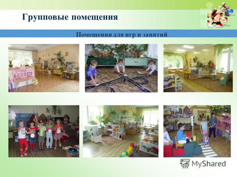 Помещения для игр и занятий Групповые помещения