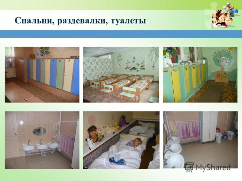 Спальни, раздевалки, туалеты