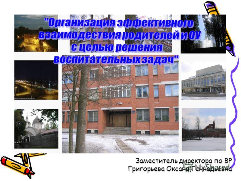 Заместитель директора по ВР Григорьева Оксана Геннадьевна