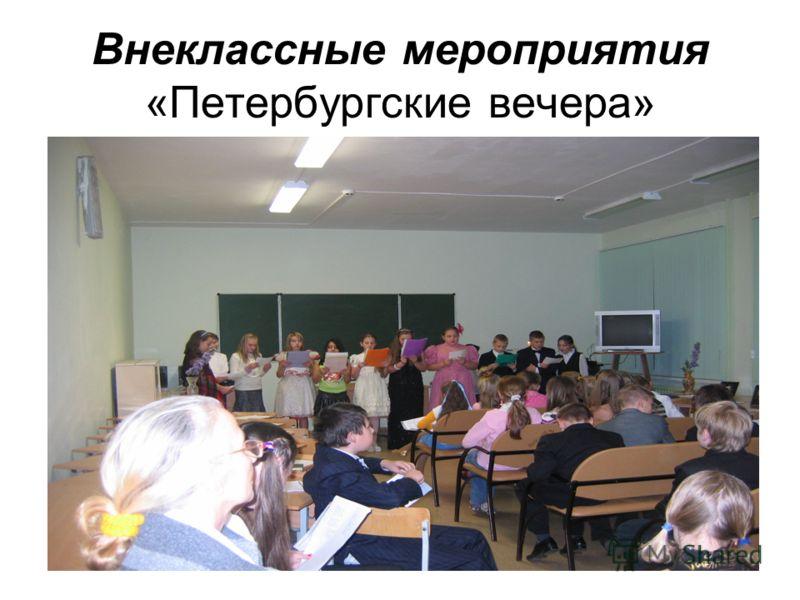 Внеклассные мероприятия «Петербургские вечера»