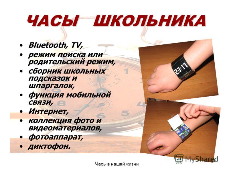 Часы в нашей жизни 14 ЧАСЫ ШКОЛЬНИКА Bluetooth, TV, режим поиска или родительский режим, сборник школьных подсказок и шпаргалок, функция мобильной связи, Интернет, коллекция фото и видеоматериалов, фотоаппарат, диктофон.