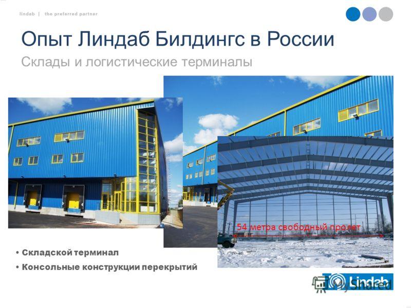 Складской терминал Консольные конструкции перекрытий 54 метра свободный пролет Опыт Линдаб Билдингс в России Склады и логистические терминалы