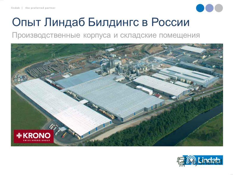 Производственные корпуса и складские помещения Опыт Линдаб Билдингс в России