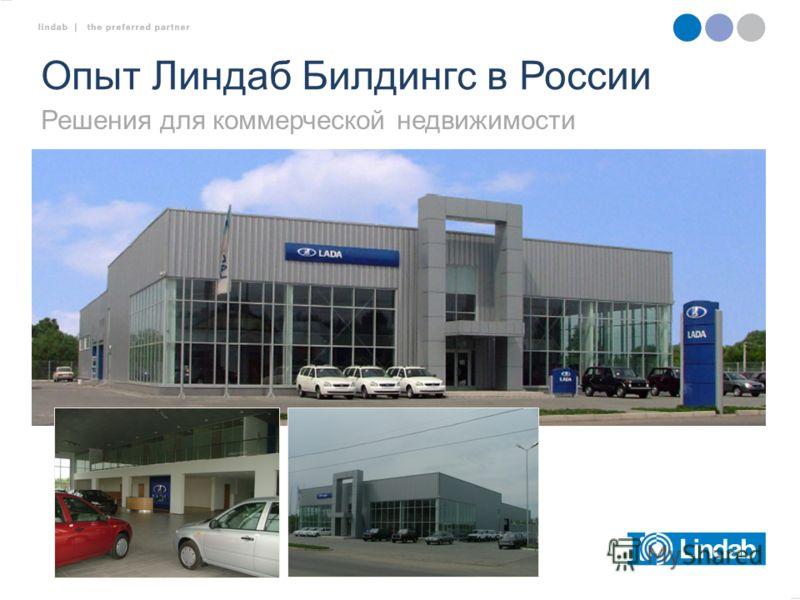Решения для коммерческой недвижимости Опыт Линдаб Билдингс в России