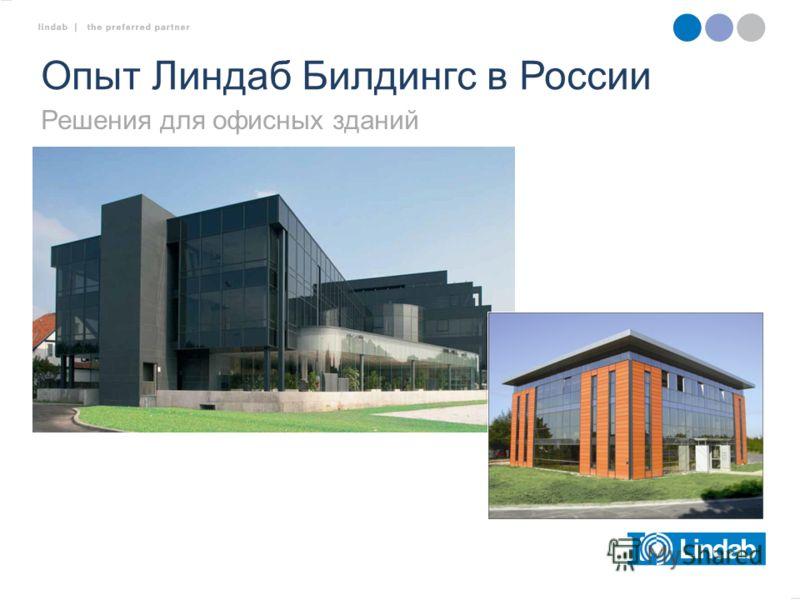 Решения для офисных зданий Опыт Линдаб Билдингс в России