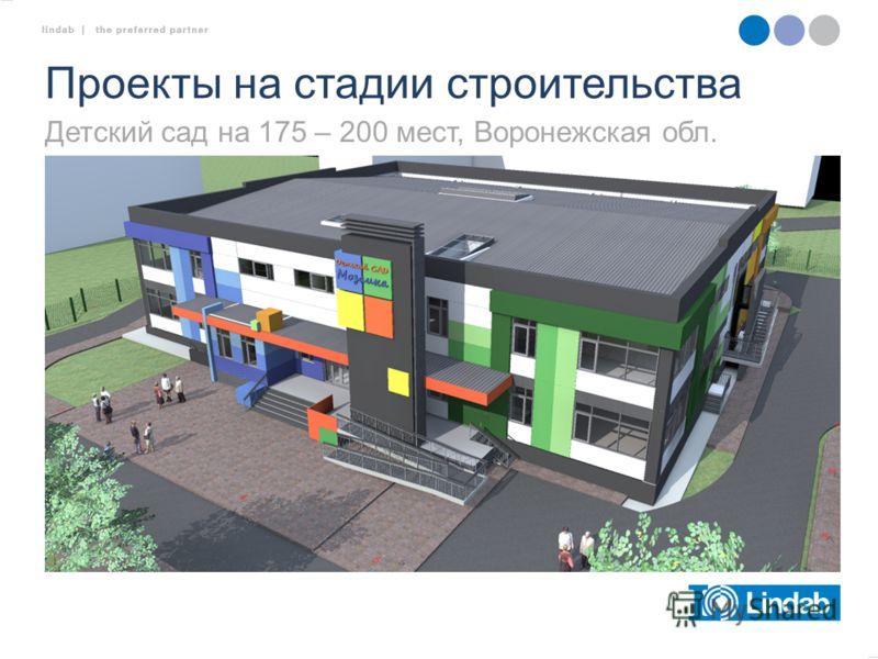 Проекты на стадии строительства Детский сад на 175 – 200 мест, Воронежская обл.