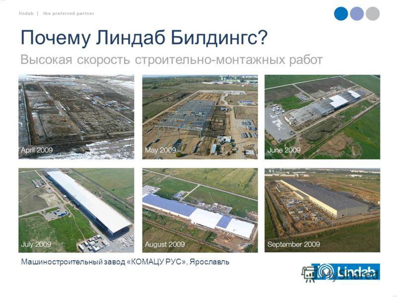 Почему Линдаб Билдингс? Высокая скорость строительно-монтажных работ Машиностроительный завод «КОМАЦУ РУС», Ярославль