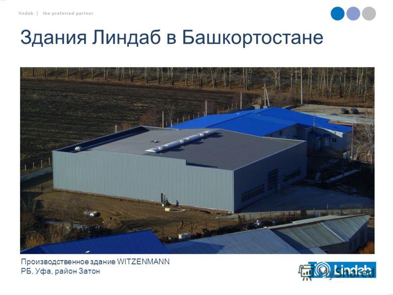 Здания Линдаб в Башкортостане Производственное здание WITZENMANN РБ, Уфа, район Затон