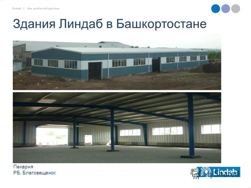 Пекарня РБ, Благовещенск Здания Линдаб в Башкортостане