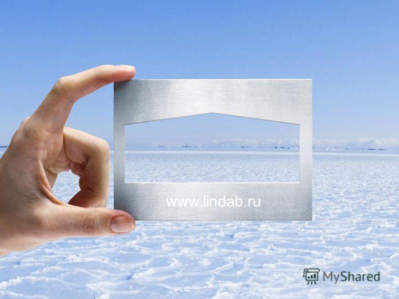www.lindab.ru