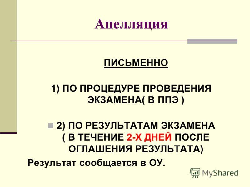 Апелляция ПИСЬМЕННО 1) ПО ПРОЦЕДУРЕ ПРОВЕДЕНИЯ ЭКЗАМЕНА( В ППЭ ) 2) ПО РЕЗУЛЬТАТАМ ЭКЗАМЕНА ( В ТЕЧЕНИЕ 2-Х ДНЕЙ ПОСЛЕ ОГЛАШЕНИЯ РЕЗУЛЬТАТА) Результат сообщается в ОУ.
