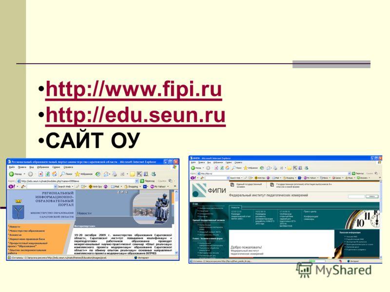 http://www.fipi.ru http://edu.seun.ruhttp://edu.seun.ru САЙТ ОУ