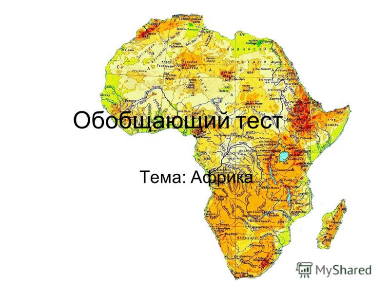Обобщающий тест Тема: Африка