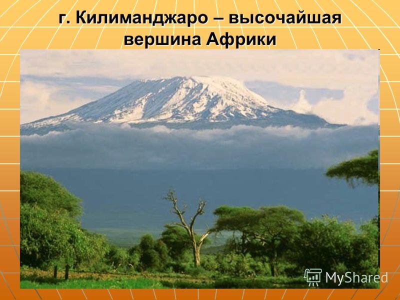 г. Килиманджаро – высочайшая вершина Африки