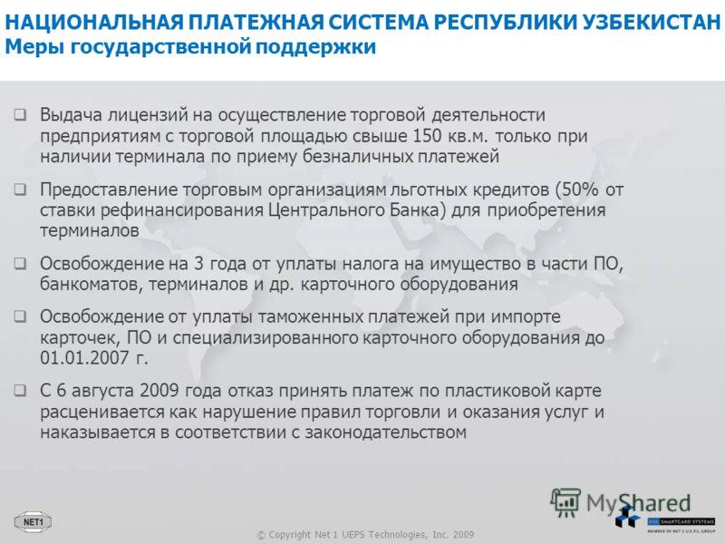Выдача лицензий на осуществление торговой деятельности предприятиям с торговой площадью свыше 150 кв.м. только при наличии терминала по приему безналичных платежей Предоставление торговым организациям льготных кредитов (50% от ставки рефинансирования