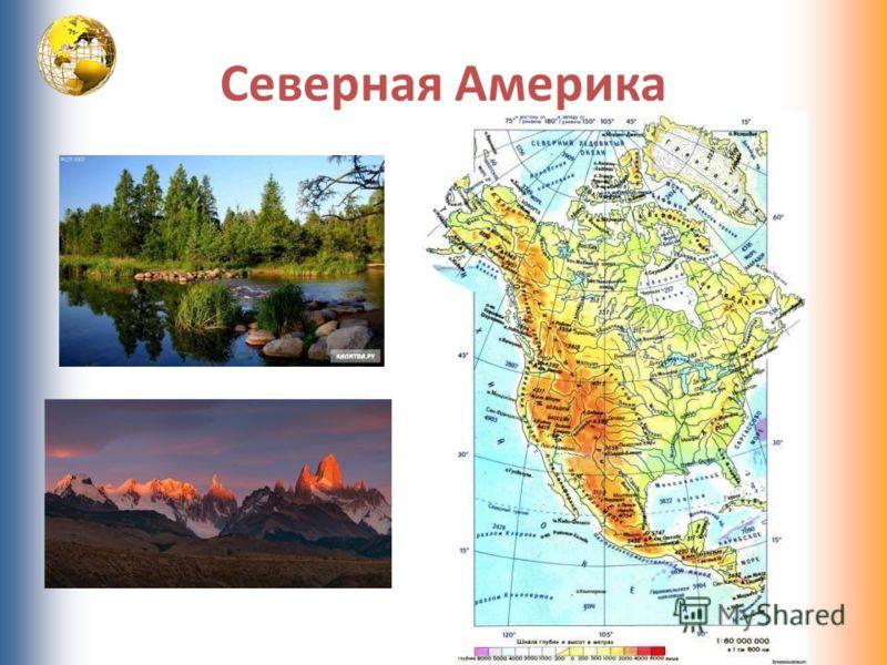 Презентация Материки Южная И Северная Америка