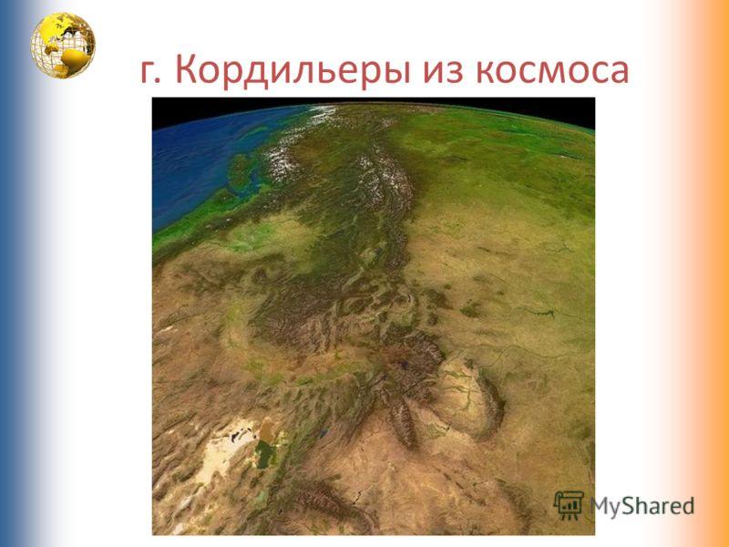 г. Кордильеры из космоса