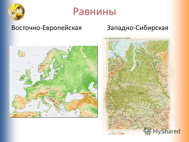 Равнины Восточно-ЕвропейскаяЗападно-Сибирская