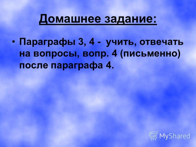 Домашнее задание: Параграфы 3, 4 - учить, отвечать на вопросы, вопр. 4 (письменно) после параграфа 4.