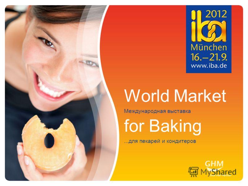 World Market Международная выставка for Baking...для пекарей и кондитеров