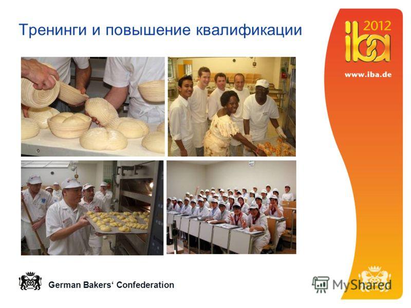 36 Тренинги и повышение квалификации German Bakers Confederation
