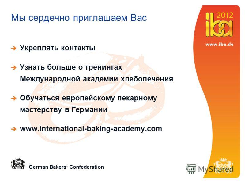 37 Мы сердечно приглашаем Вас German Bakers Confederation Укреплять контакты Узнать больше о тренингах Международной академии хлебопечения Обучаться европейскому пекарному мастерству в Германии www.international-baking-academy.com