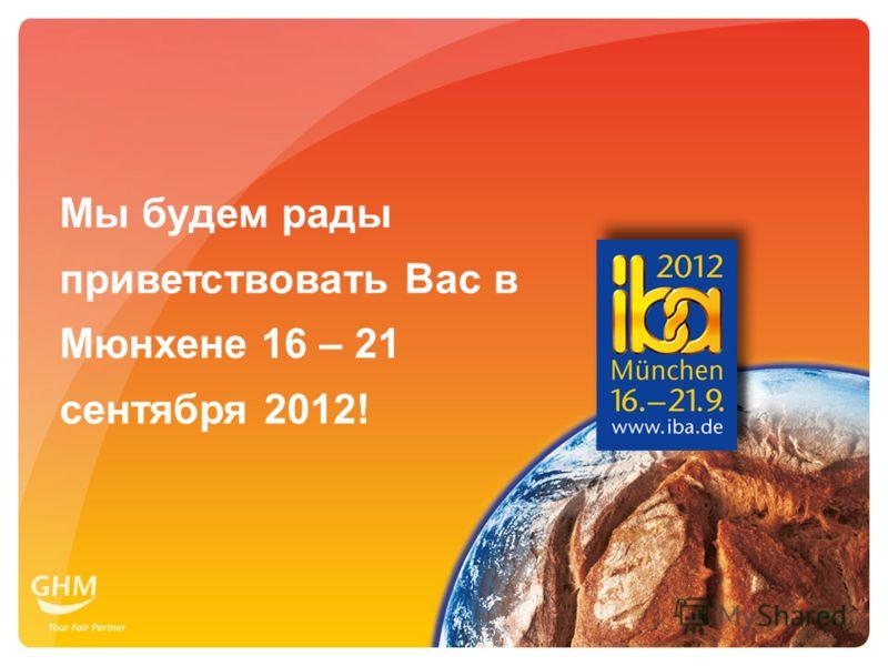 38 Schlussfolie Мы будем рады приветствовать Вас в Мюнхене 16 – 21 сентября 2012!