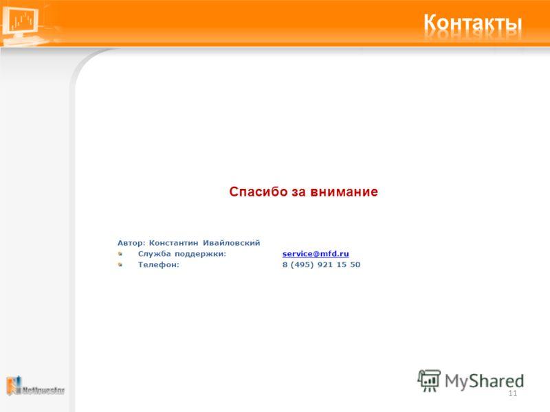 Автор: Константин Ивайловский Служба поддержки: service@mfd.ruservice@mfd.ru Телефон:8 (495) 921 15 50 11 Спасибо за внимание