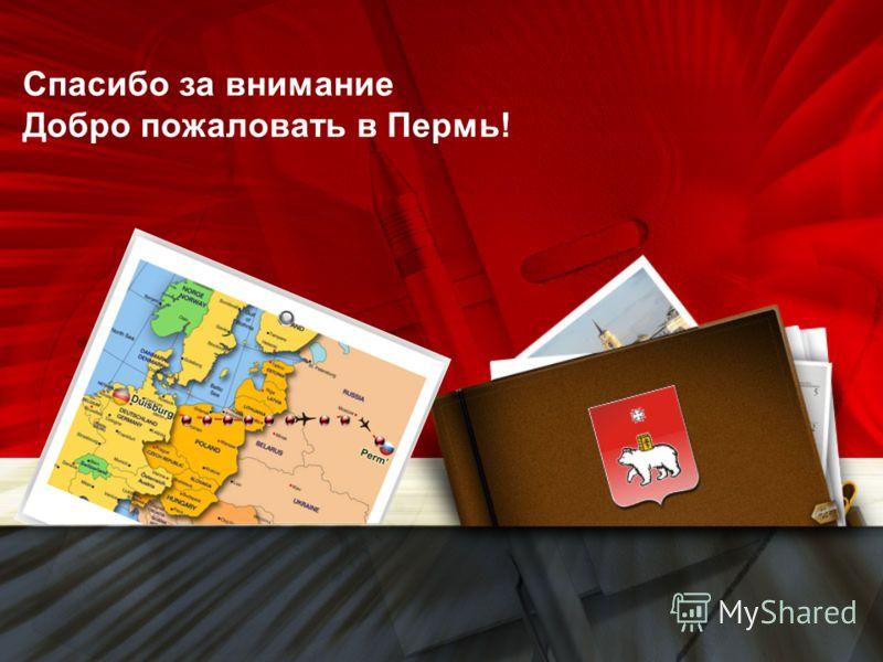 Спасибо за внимание Добро пожаловать в Пермь!