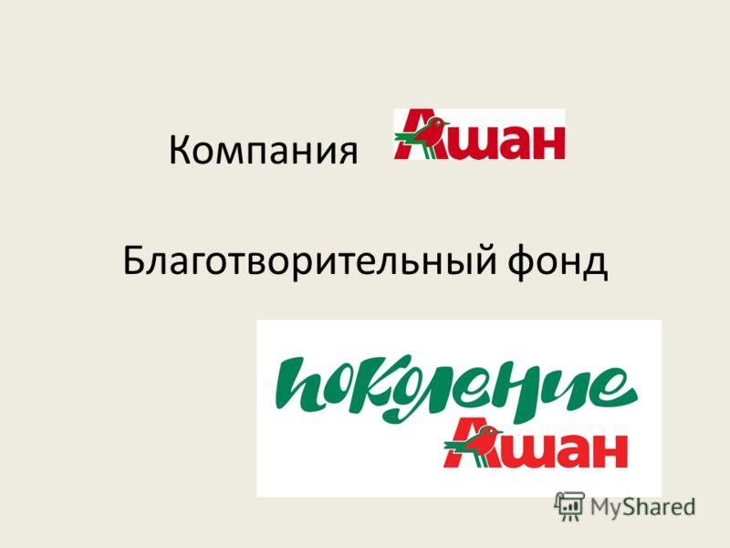 Компания Благотворительный фонд
