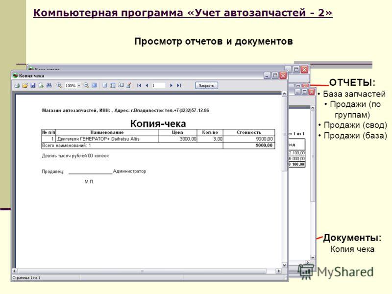Компьютерная программа «Учет автозапчастей - 2» Просмотр отчетов и документов ОТЧЕТЫ: База запчастей Продажи (по группам) Продажи (свод) Продажи (база) Документы: Копия чека