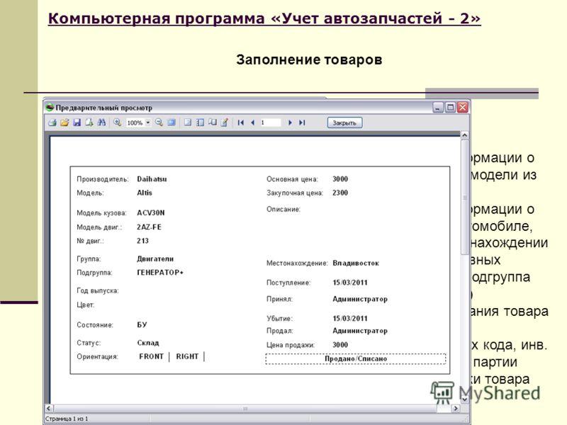 Компьютерная программа «Учет автозапчастей - 2» Заполнение товаров 1.Заполнение информации о производителе и модели из справочников 2.Заполнение информации о положении на автомобиле, состоянии, местонахождении 3.Заполнение основных данных (группа, по