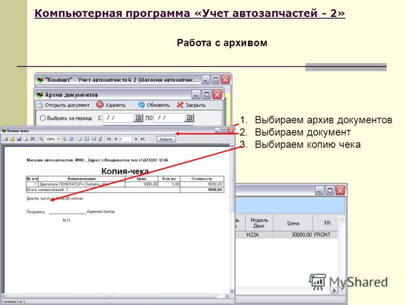 Компьютерная программа «Учет автозапчастей - 2» Работа с архивом 1.Выбираем архив документов 2.Выбираем документ 3.Выбираем копию чека