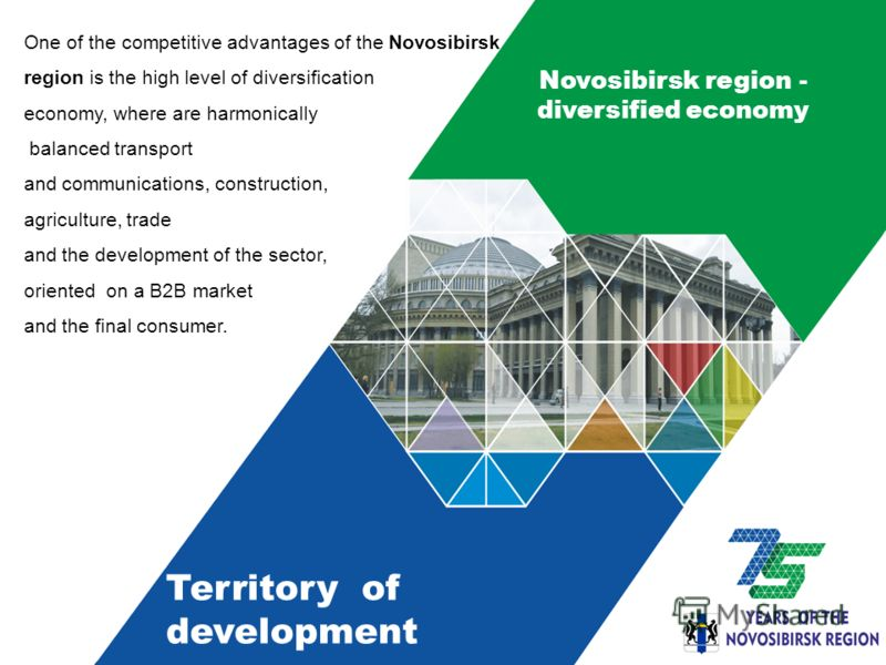 Novosibirsk region - diversified economy One of the competitive advantages of the Novosibirsk region is the high level of diversification economy, where are harmonically balanced transport and communications, construction, agriculture, trade and the