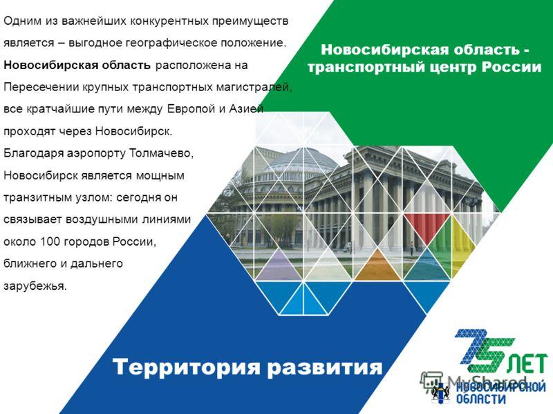 Новосибирская область - транспортный центр России Одним из важнейших конкурентных преимуществ является – выгодное географическое положение. Новосибирская область расположена на Пересечении крупных транспортных магистралей, все кратчайшие пути между Е