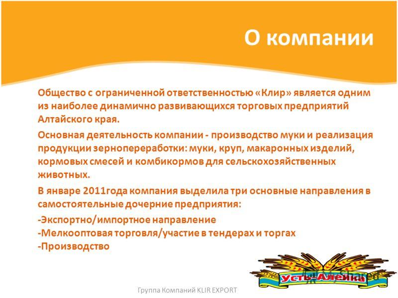 О компании Общество с ограниченной ответственностью «Клир» является одним из наиболее динамично развивающихся торговых предприятий Алтайского края. Основная деятельность компании - производство муки и реализация продукции зернопереработки: муки, круп