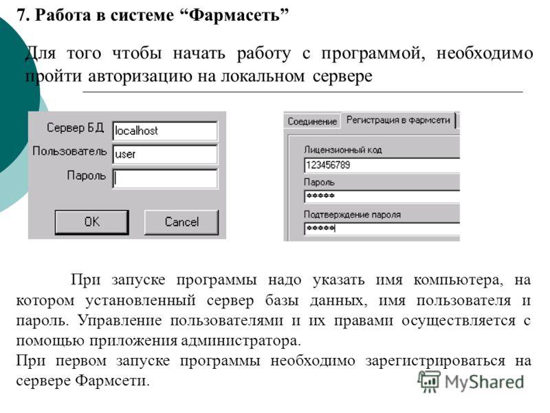 Для того чтобы начать работу с программой, необходимо пройти авторизацию на локальном сервере При запуске программы надо указать имя компьютера, на котором установленный сервер базы данных, имя пользователя и пароль. Управление пользователями и их пр