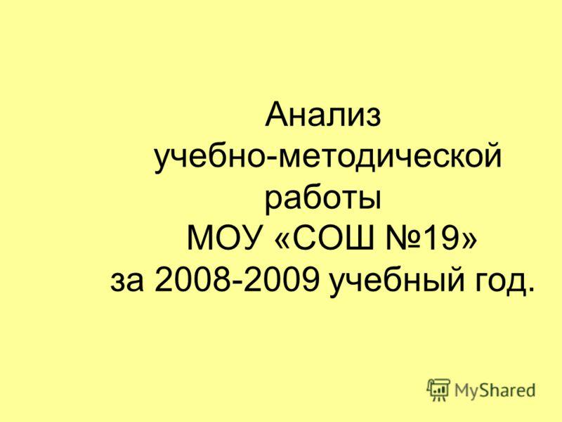 Анализ учебно-методической работы МОУ «СОШ 19» за 2008-2009 учебный год.