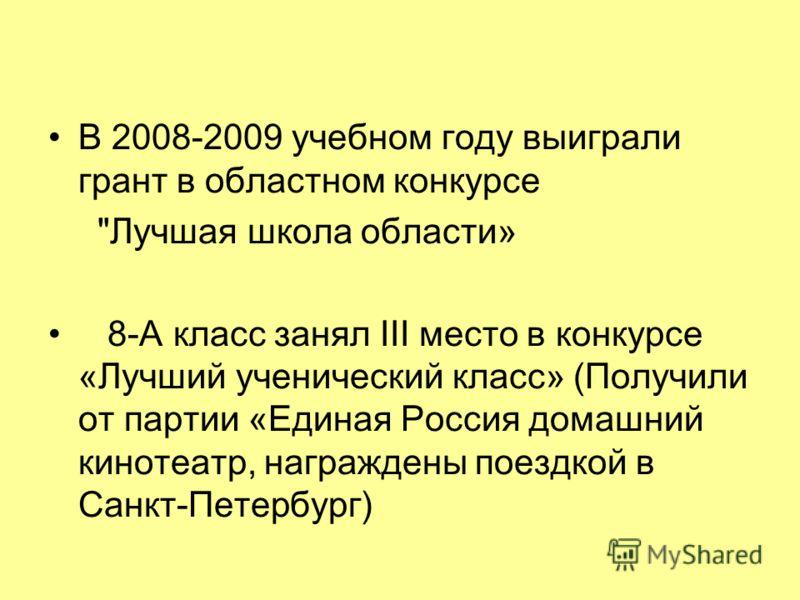 В 2008-2009 учебном году выиграли грант в областном конкурсе Лучшая школа области» 8-А класс занял III место в конкурсе «Лучший ученический класс» (Получили от партии «Единая Россия домашний кинотеатр, награждены поездкой в Санкт-Петербург)