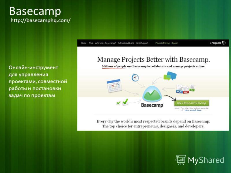 Basecamp http://basecamphq.com/ Онлайн-инструмент для управления проектами, совместной работы и постановки задач по проектам