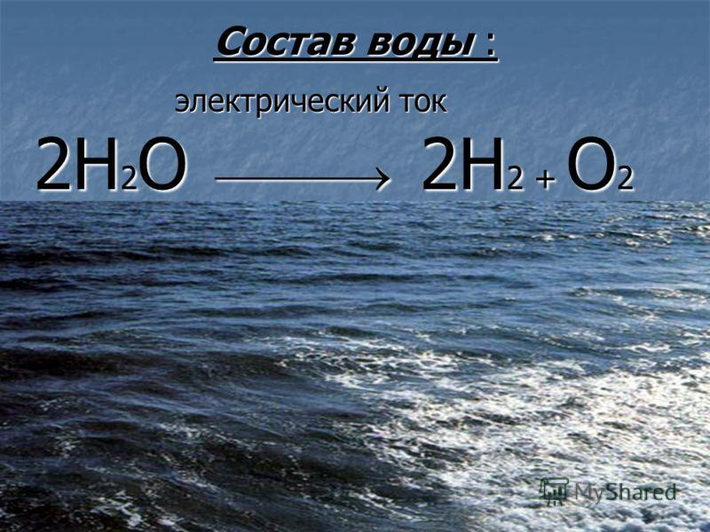 Мировой о кеан з анимает 70 % всей п оверхности З емли ( площадью 316,06 м лн. к м 2 )