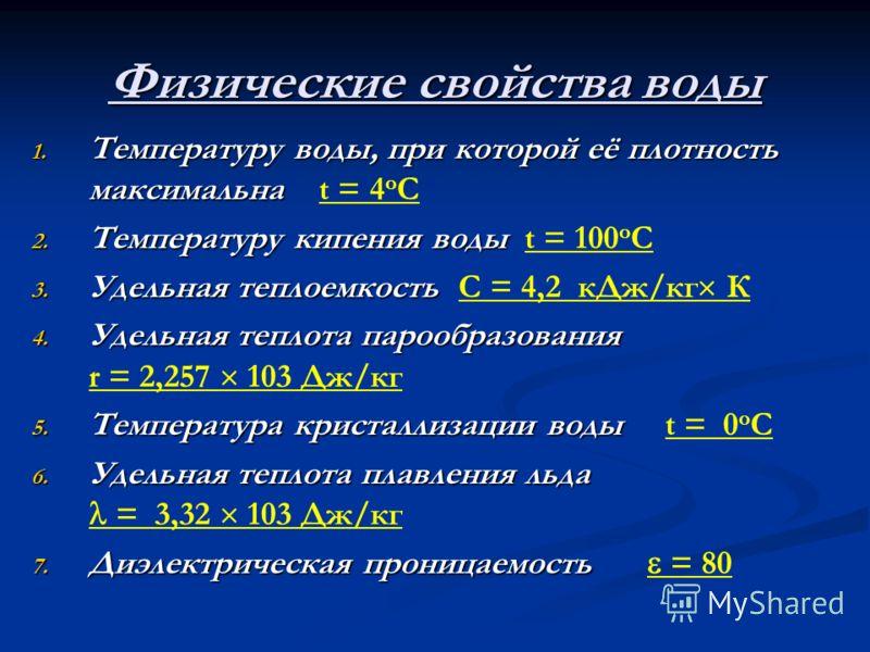 Состав воды : электрический ток 2H2O 2H2 + O2