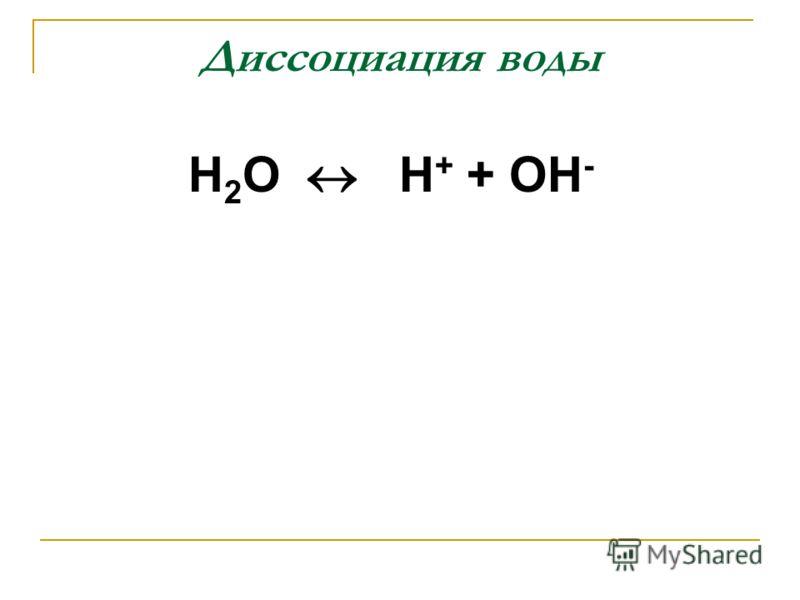 Диссоциация хлорида натрия