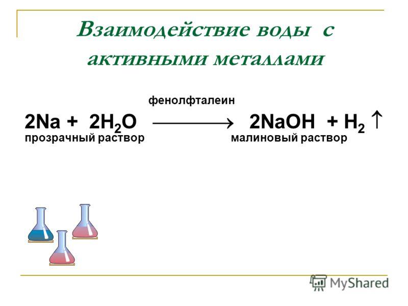 Качественная реакция на воду CuSO 4 + 5H 2 O CuSO 4 *5H 2 O белый синий кристаллогидрат медный купорос