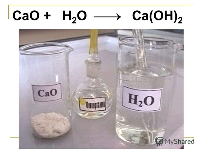 Взаимодействие воды с оксидами металлов CaO + H 2 O Ca(OH) 2